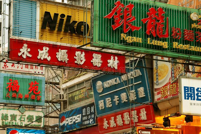 Hong Kong: Argyle Street Signs. A riot of colourful signs in both English and Chinese characters hang from the buildings along busy Argyle Street in Kowloon's royalty free stock photography