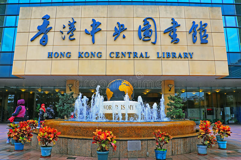 Hong Kong central library royalty free stock photos