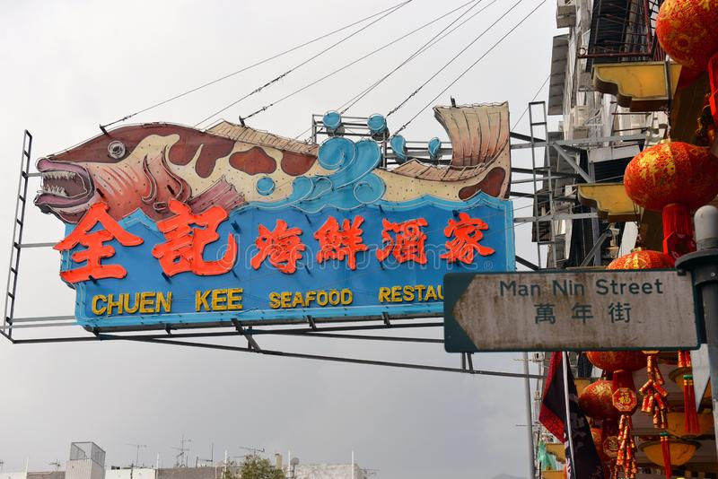 Hong Kong, China: Chuen Kee Seafood Restaurant en el hombre Nin Street en Sai Kung Muestra de neón al aire libre de la informació fotografía de archivo libre de regalías