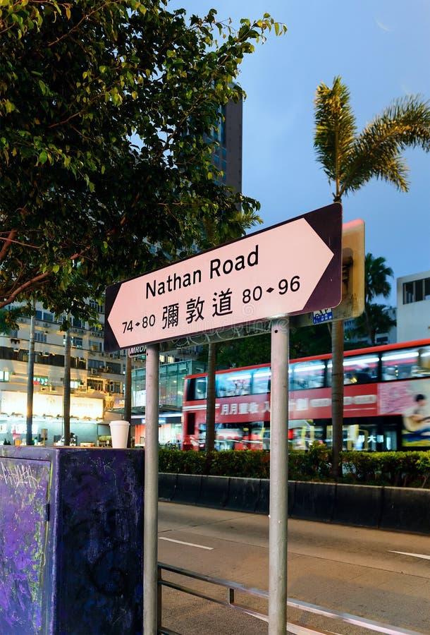 Hong Kong, Chine : L'information de rue de Nathan Road et signe de navigation Nathan Road est voie de communication principale da photographie stock