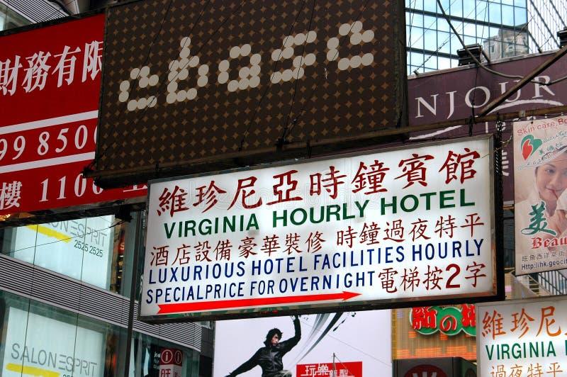 Hong Kong, Chiny: Hotel Podpisuje wewnątrz Mong Kok zdjęcia stock