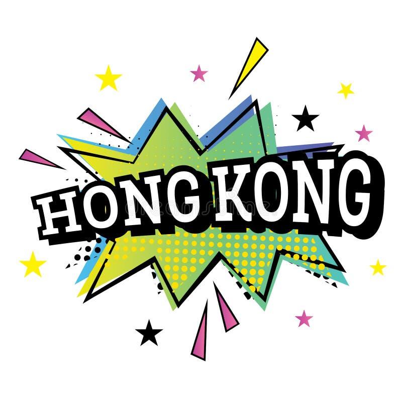 Hong Kong Comic Text nello schiocco Art Style illustrazione di stock