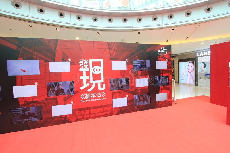 Hong Kong Discover the Basic Law exhibition 2015 stock photos
