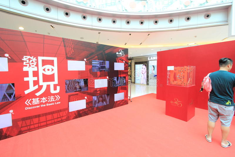 Hong Kong Discover die Grundgesetzausstellung 2015 lizenzfreies stockfoto