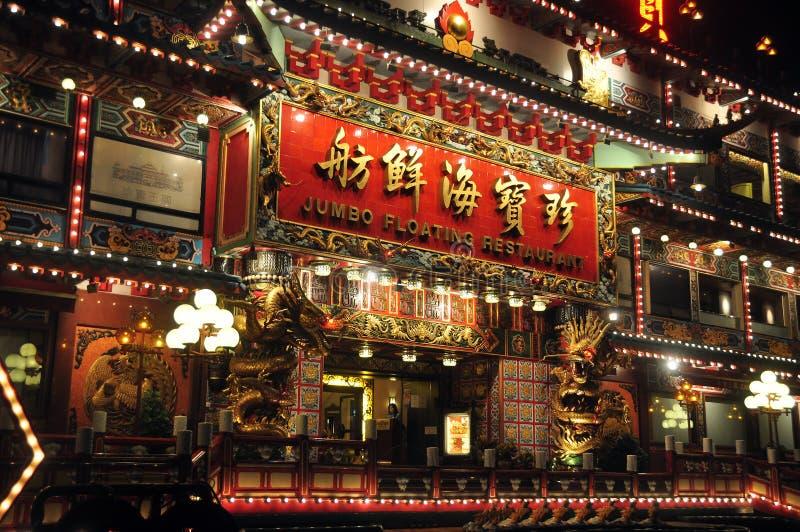 HONG KONG - 20 FEBRUARI, 2015: Buitenkant van sier exotisch drijvend restaurant, ontwerp van luxe gloeiende oosterse JUMBO stock afbeelding