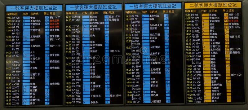Hong Kong International Airport photos libres de droits