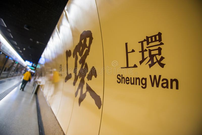 Hong Kong - Januari 10, 2018: Sheung glåmigt MTR stationstecken royaltyfria foton
