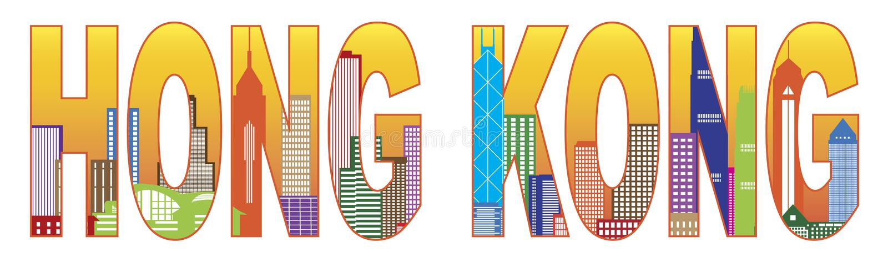 Hong Kong miasta linii horyzontu koloru teksta wektoru ilustracja ilustracja wektor