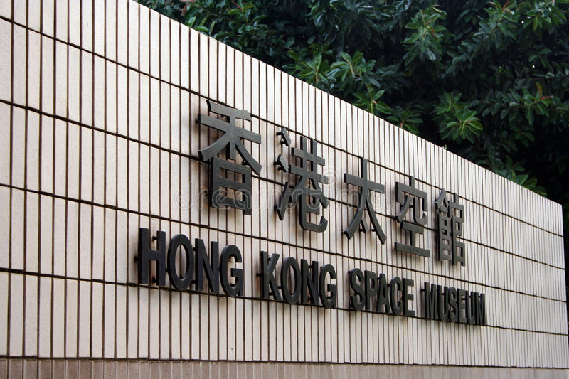 Download Hong Kong Space Museum editorial stock image. Image of culture - 20047769