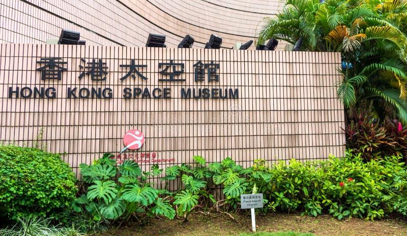 Hong Kong Space Museum firma adentro Tsim Sha Tsui foto de archivo
