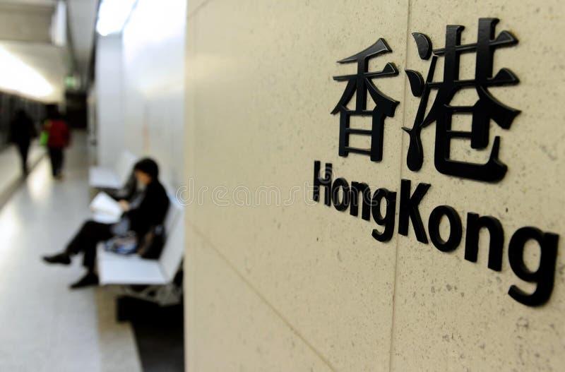 Hong Kong tunnelbana royaltyfria foton