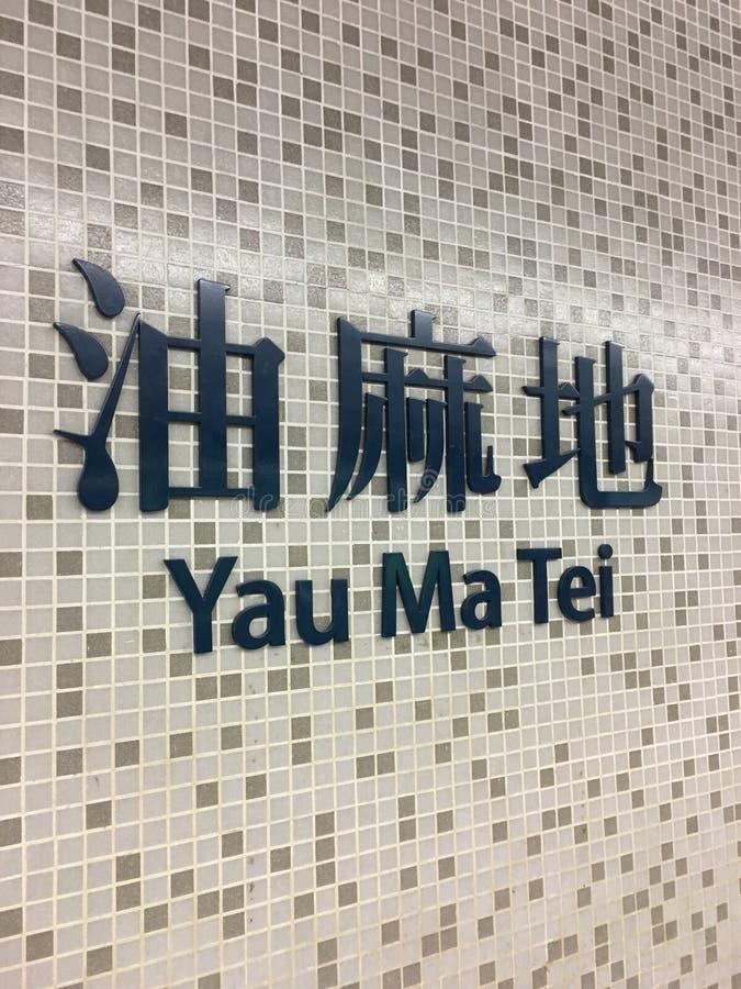 Hong Kong Yau Ma Tei-embleem stock foto's