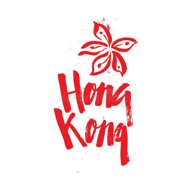 Hong Kong znaczek royalty ilustracja