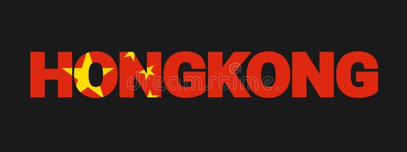 Hongkong als grondgebied in vasteland China wordt geïntegreerd dat vector illustratie