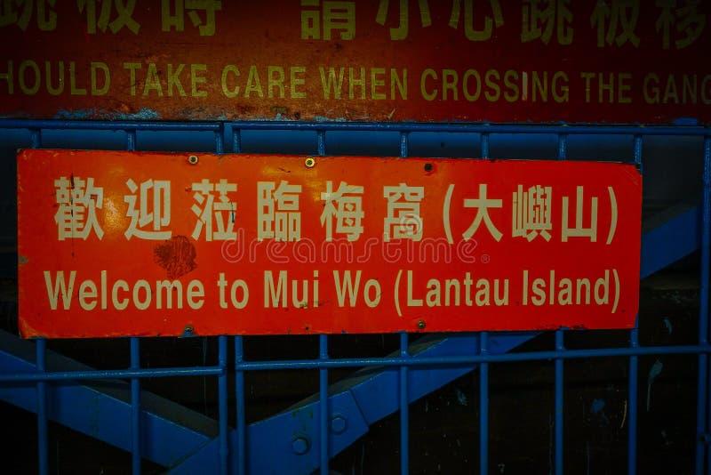 HONGKONG KINA - JANUARI 26, 2017: Informativt underteckna in den Mui Wo staden i Lantau i Hong Kong, Kina royaltyfria foton