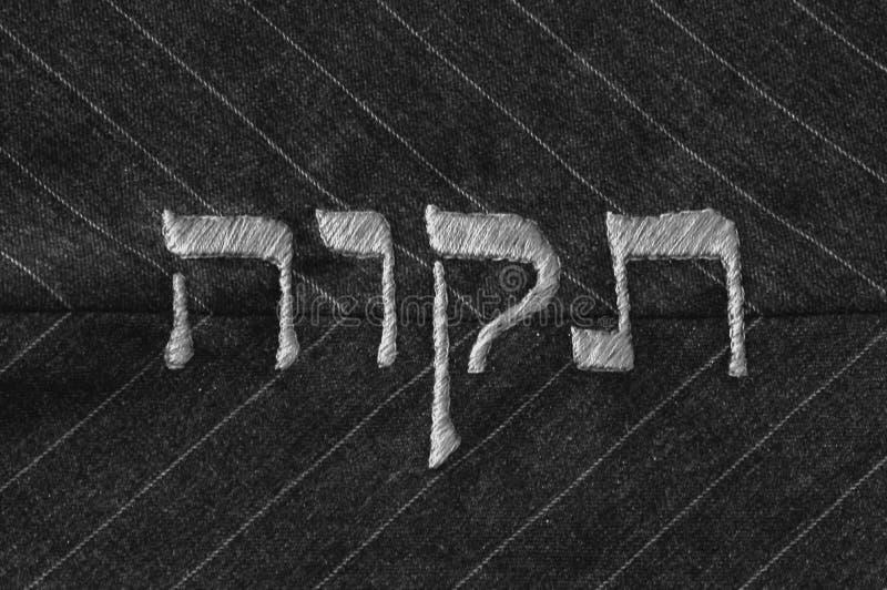 Hoop in Hebreeuwse die taal, op zwart-wit stof wordt gestikt - stock afbeeldingen