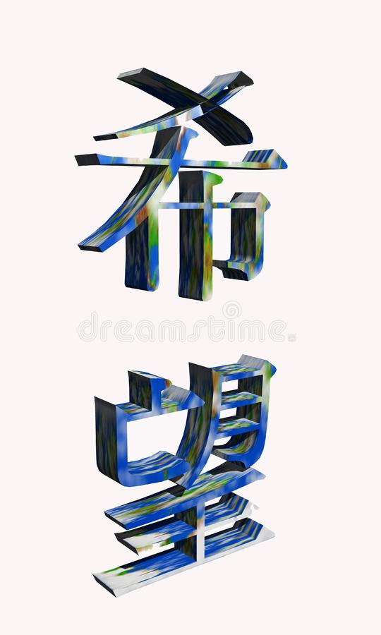 Download Hope (Chinese) 2 stock illustration. Illustration of dimensional - 6392470