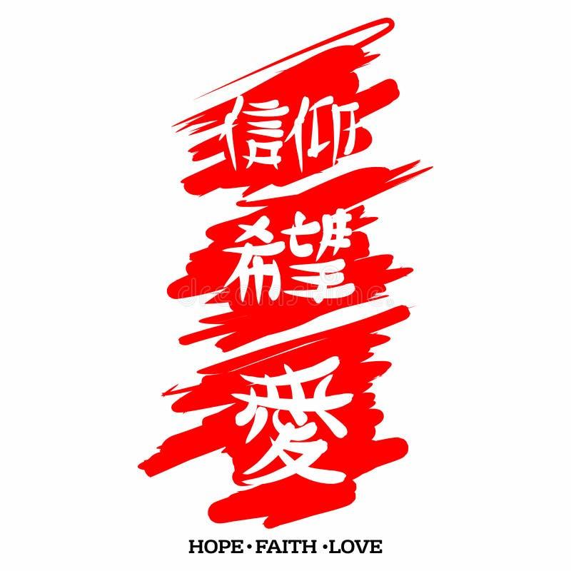 Hope Faith Love. Gospel in Japanese Kanji. Hope Faith Love. Gospel in Japanese Kanji royalty free illustration
