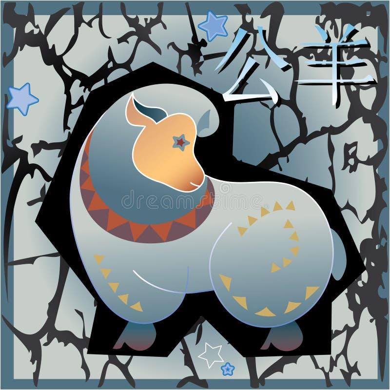Horóscopo animal - oveja ilustración del vector