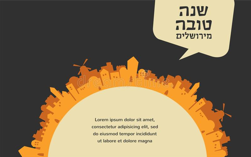 Horisont av den gamla staden Jerusalem roshhashana, judisk ferie, kort vektor illustrationer