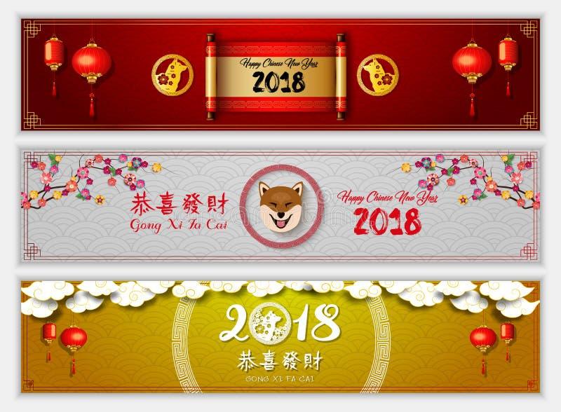 Horisontalbaner ställde in med 2018 kinesiska beståndsdelår för nytt år av hunden Den kinesiska lyktan, snirkeln, körsbärsröda bl royaltyfri illustrationer