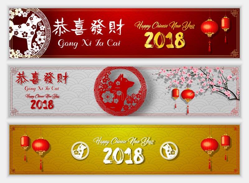 Horisontalbaner ställde in med 2018 kinesiska beståndsdelår för nytt år av hunden Kinesisk lykta, pappers- bitande hundkapplöpnin stock illustrationer