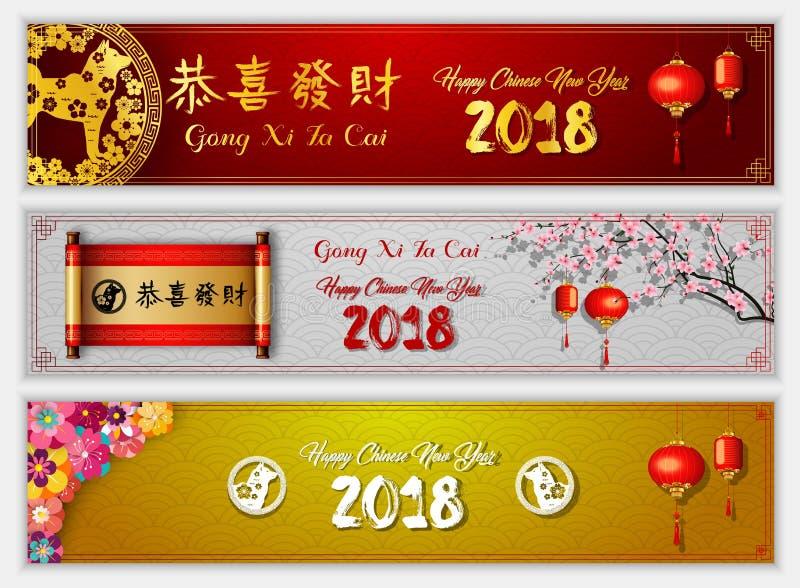 Horisontalbaner ställde in med 2018 kinesiska beståndsdelår för nytt år av hunden Kinesisk lykta, snirkel, pappers- bitande blomm royaltyfri illustrationer