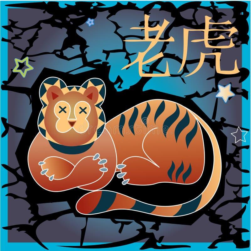 horoskopu zwierzęcy tygrys royalty ilustracja