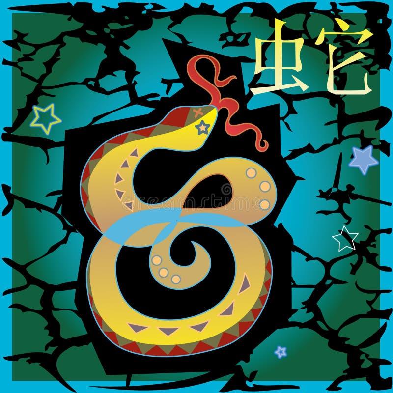 horoskopu zwierzęcy wąż royalty ilustracja