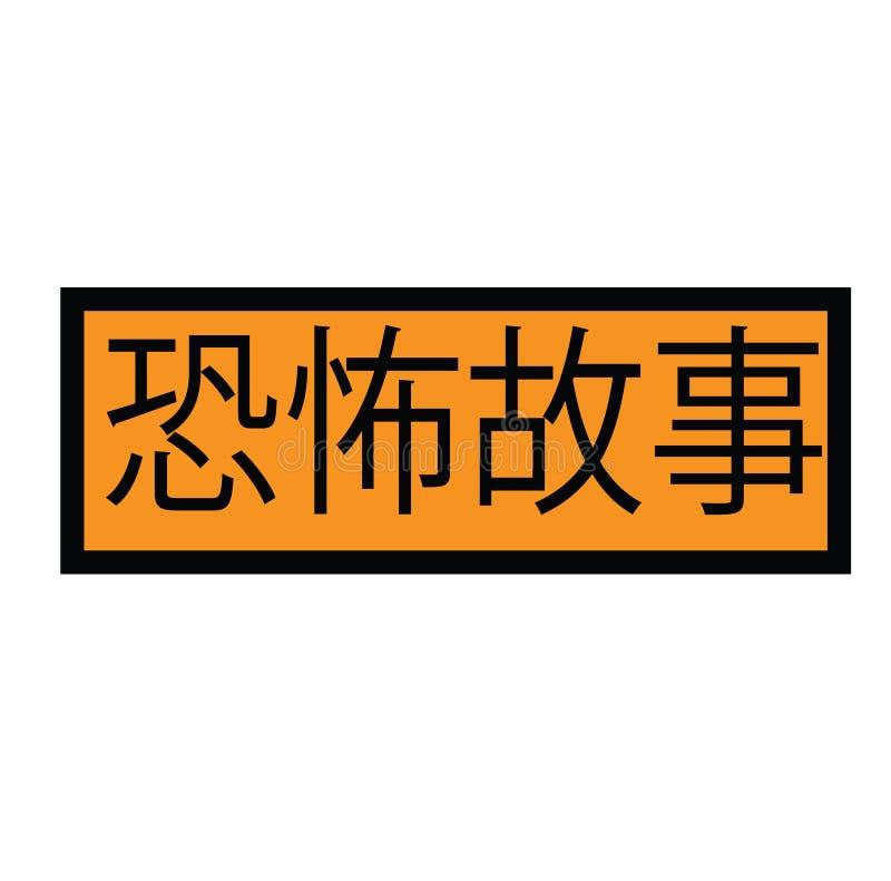Horrorgeschichtenstempel auf Chinesisch stock abbildung