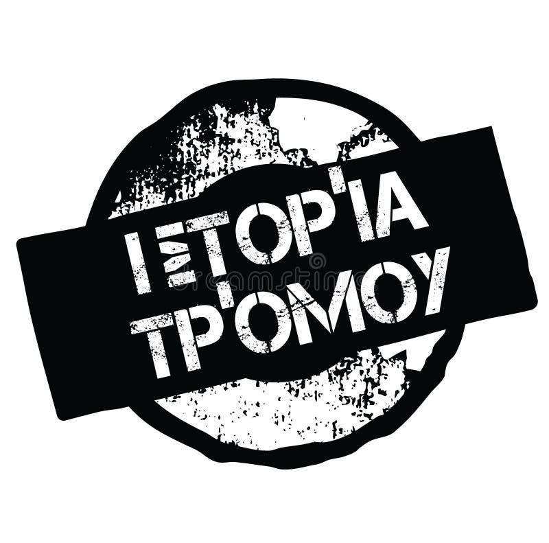 Horrorgeschichtenstempel auf Griechisch vektor abbildung