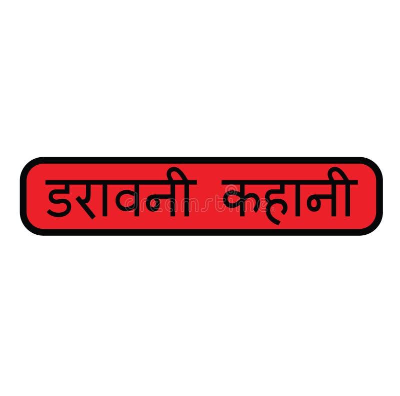 Horrorgeschichtenstempel in Hindi vektor abbildung