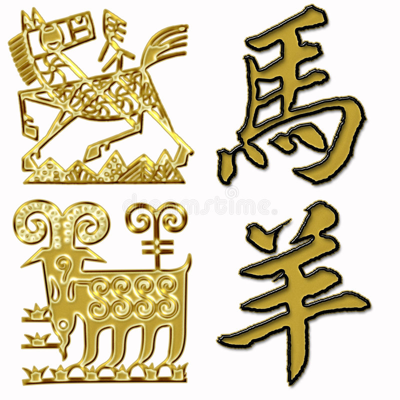 Download Horse And Sheep Chinese Symbols Stock Illustration - Illustration of chinese, astrology: 6686889