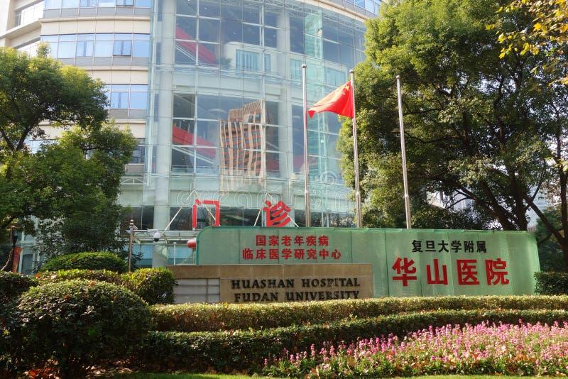 Hospital de Huashan situado em Shanghai, China imagem de stock royalty free