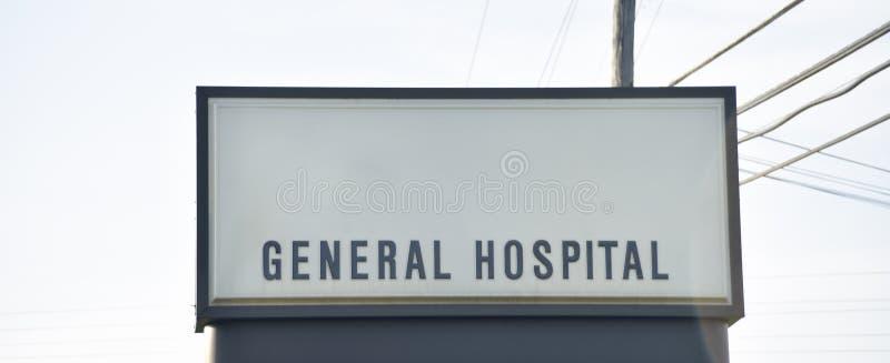 Hospital General y centro de trauma fotos de archivo