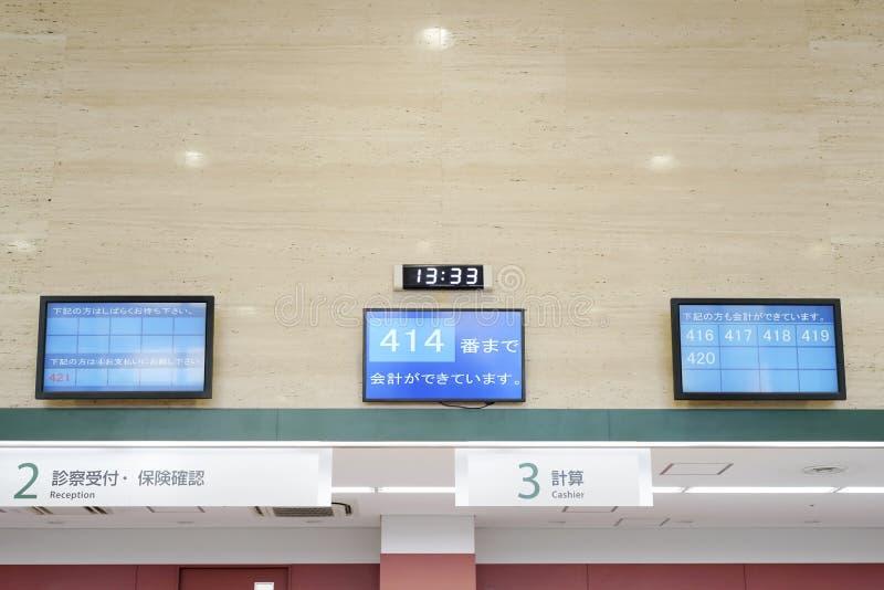 Hospital interior, reception and cashier. MITOYO, KAGAWA, JAPAN - OCTOBER 24, 2018; Hospital interior, reception and cashier in Mitoyo hospital royalty free stock images