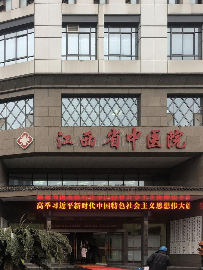 Hospital provincial de Jiangxi da medicina chinesa tradicional foto de stock royalty free
