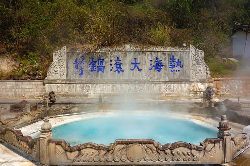 Hot spring. In tengchong, yunnan, China landmark royalty free stock photo