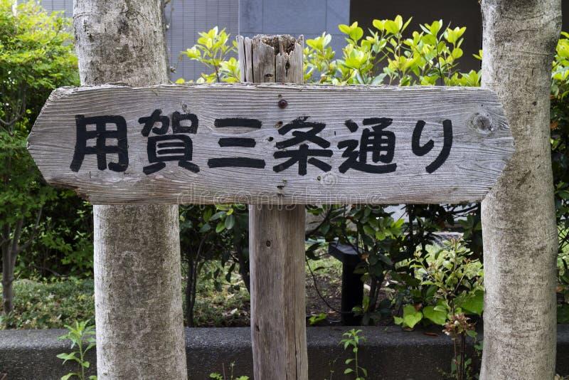 Houten teken met in Japanse karakters royalty-vrije stock foto's