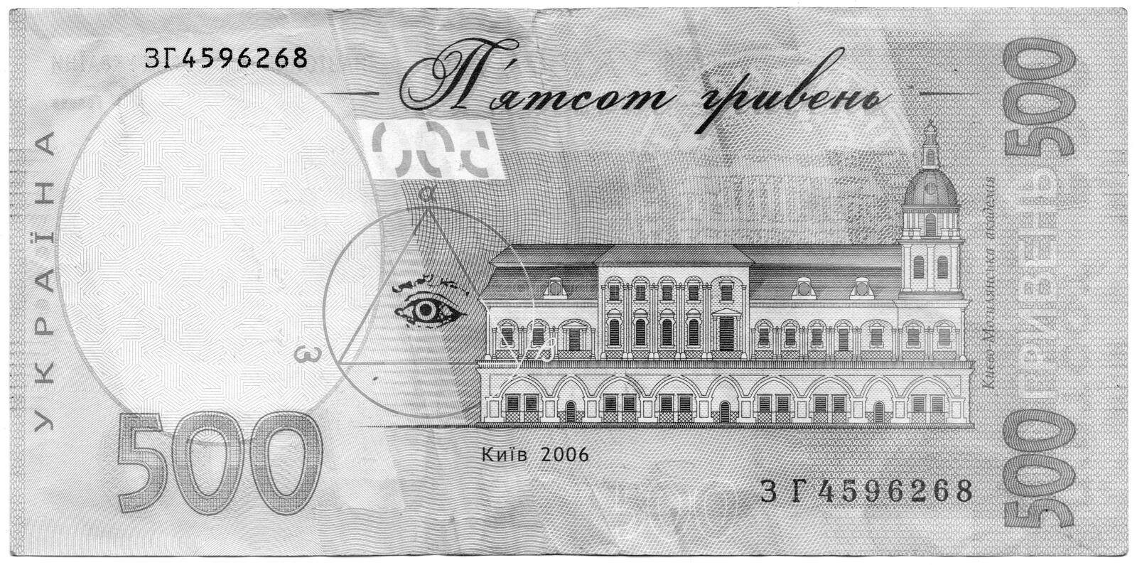 500 hryvnia, Ukrainian banknote. Kiev-Mohyla Academy. Close-Up, High resolution photo. Backside stock images
