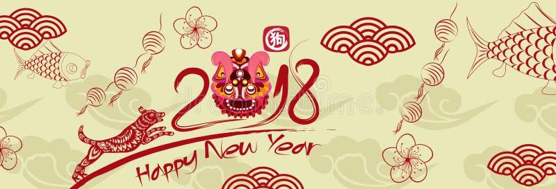 Hund för lyckligt nytt år 2018, kinesiska hälsningar för nytt år, år av hundhieroglyf: Hund royaltyfri illustrationer