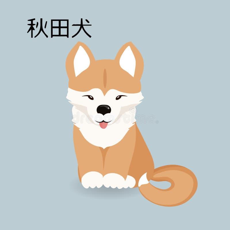 Hundewelpe Glückliche Hundekarikatur stockbilder