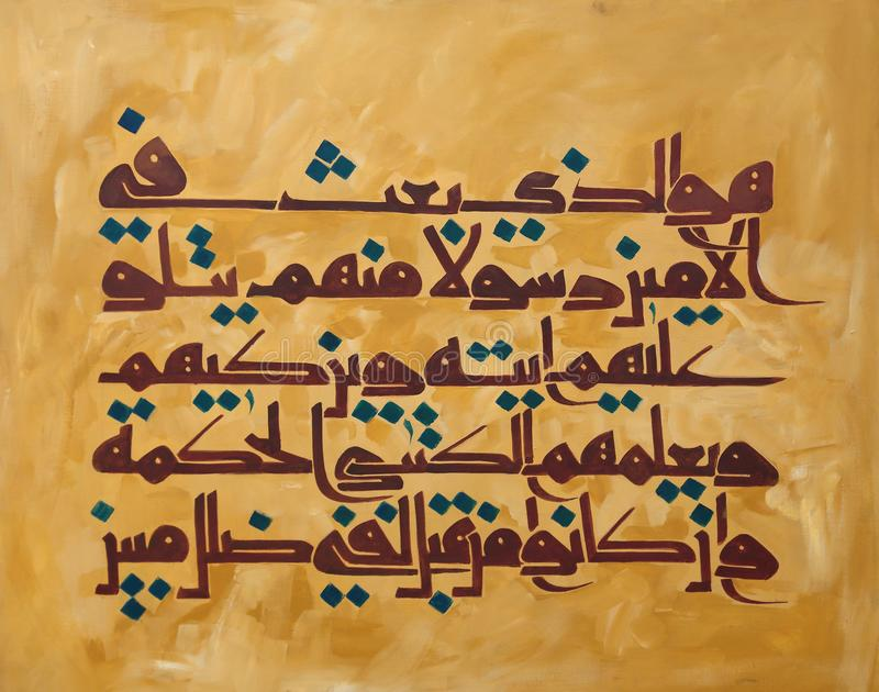 Hurofiyyat, arabic calligraphy written in Old Thulth stock photos