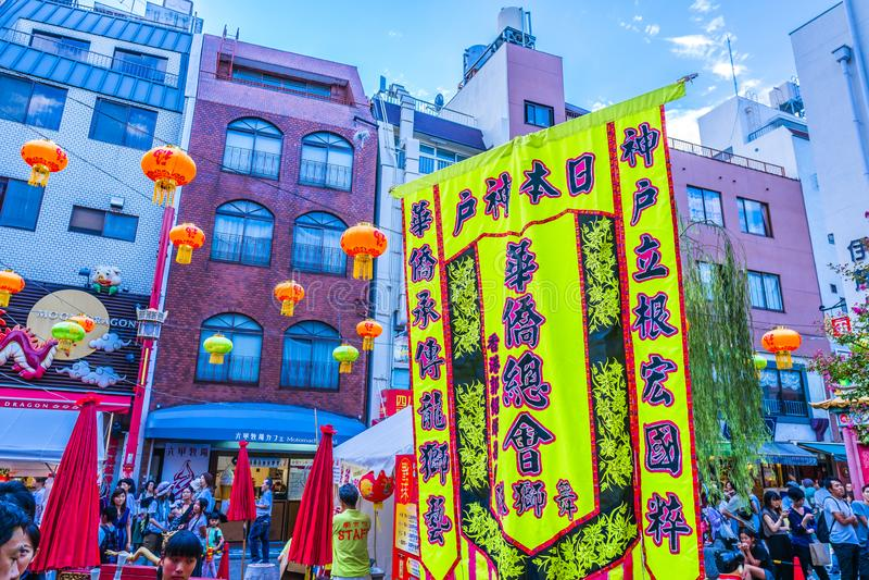 Hyogo, Japon - 23 septembre 2018 : Kobe Chinatown Nankinmachi est un Chinatown compact image stock