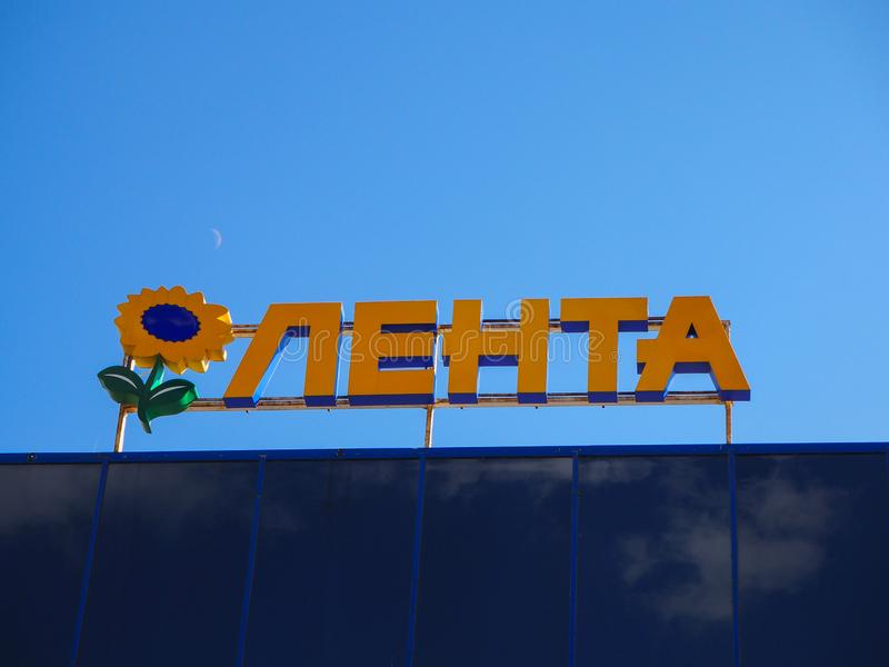 Hypermarket het teken van Lenta met zonnebloem logotype tegen de blauwe hemel royalty-vrije stock foto's