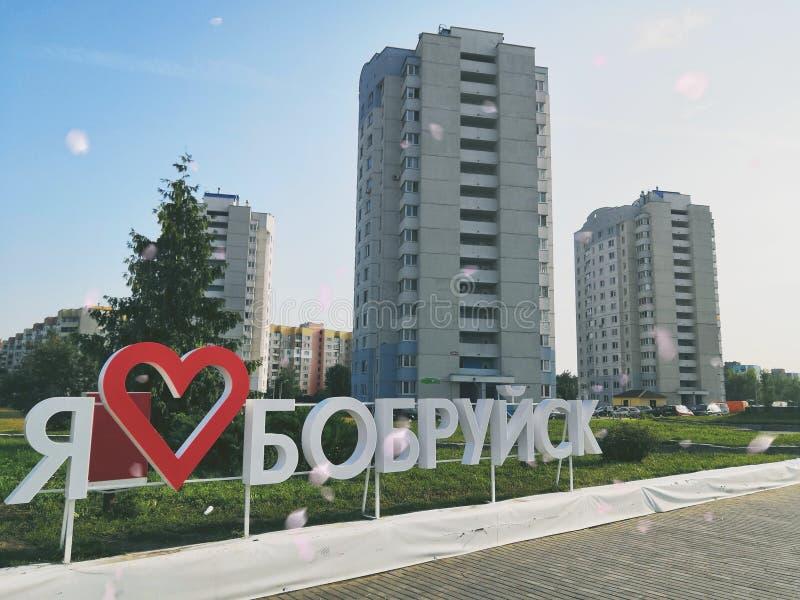 I love Bobruisk,. Skyscraper, sky royalty free stock images
