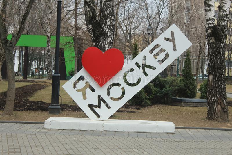 I Love Moscow in Babushkinsky Park. Welcome to Moscow, or rather to the park in one of the working suburbs of Moscow. We love you royalty free stock photo