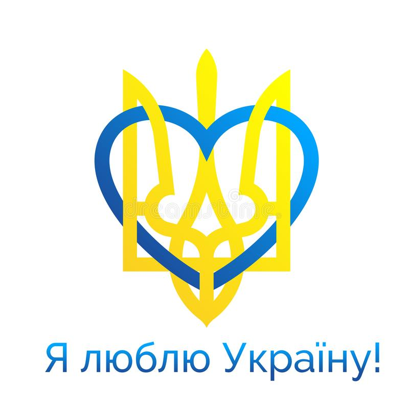 I love Ukraine vector illustration. Independence day of Ukraine anniversary logo design. Ukrainian language. 24th of august vector illustration