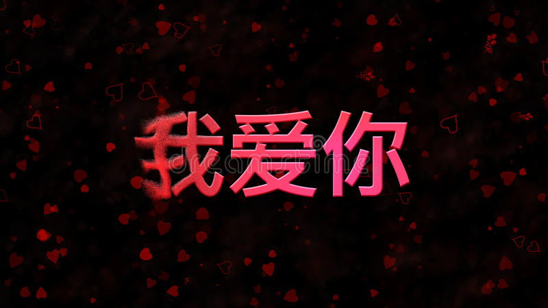 I Love You text in Chinese turns to dust from left on dark background. I Love You text in Chinese turns to dust horizontally from left on black background with vector illustration