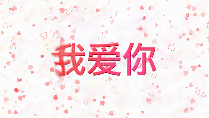 I Love You text in Chinese turns to dust from left on white background. I Love You text in Chinese turns to dust horizontally from left on white background with stock illustration